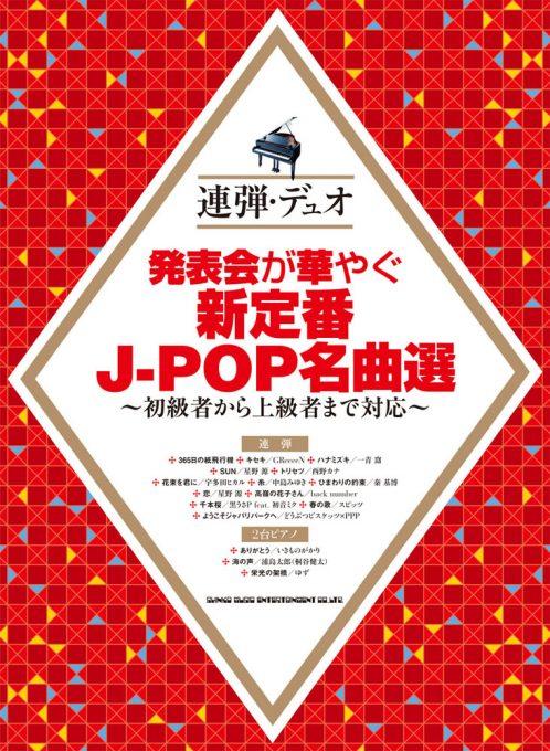 発表会が華やぐ新定番J-POP名曲選~初級者から上級者まで対応~