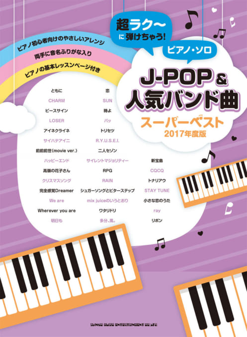 J-POP&人気バンド曲スーパーベスト[2017年度版]