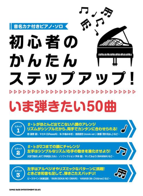初心者のかんたんステップアップ! いま弾きたい50曲
