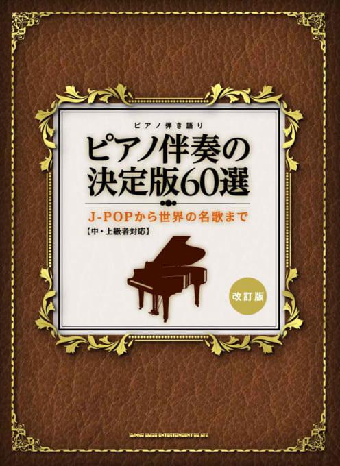 ピアノ伴奏の決定版60選~J-POPから世界の名歌まで~[改訂版]