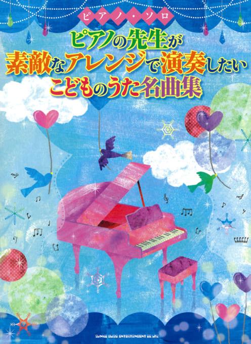 ピアノの先生が素敵なアレンジで演奏したいこどものうた名曲集