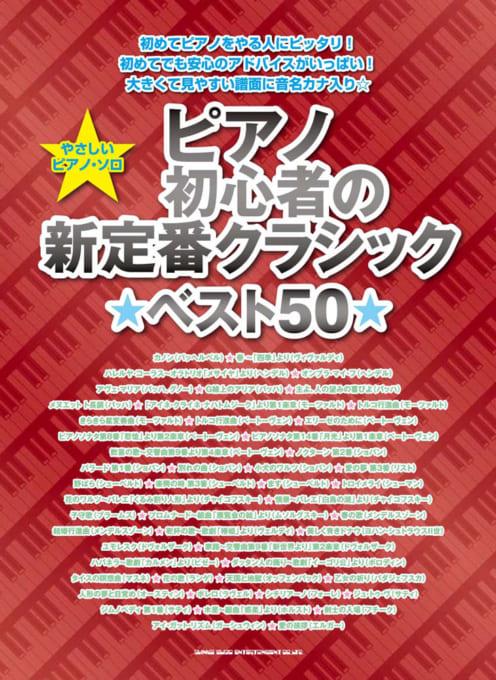 ピアノ初心者の新定番クラシック★ベスト50★