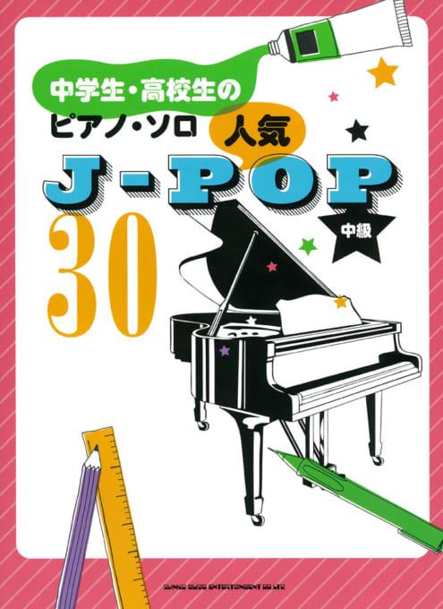 人気J-POP30