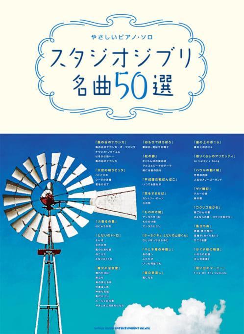 スタジオジブリ名曲50選