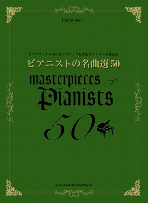ピアニストの名曲選50