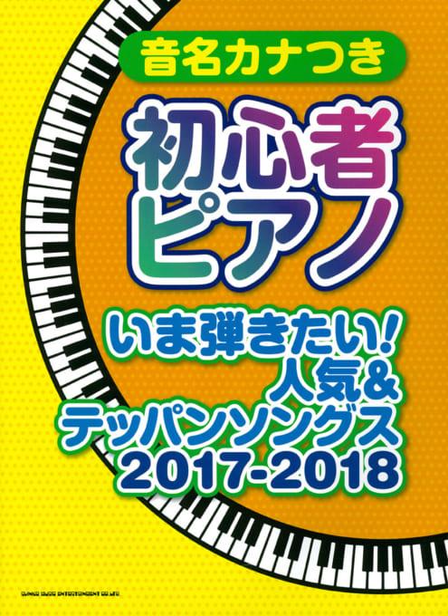 音名カナつき初心者ピアノ いま弾きたい!人気&テッパンソングス 2017-2018