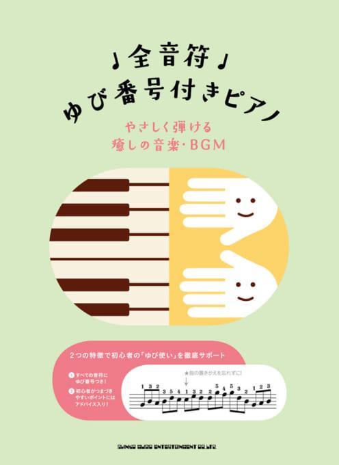 やさしく弾ける癒しの音楽・BGM