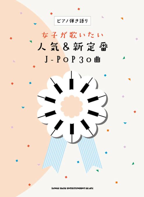 女子が歌いたい人気&新定番J-POP30曲