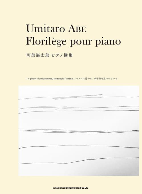 阿部海太郎 ピアノ撰集 -ピアノは静かに、水平線を見つめている-