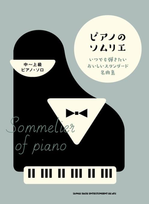 いつでも弾きたいおいしいスタンダード名曲集[中~上級ピアノ・ソロ]