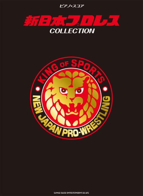 新日本プロレスCOLLECTION