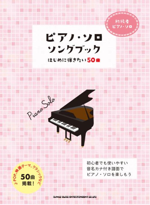 ピアノ・ソロ・ソングブック-はじめに弾きたい50曲-