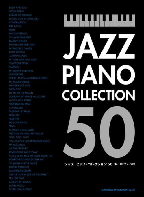 ジャズ・ピアノ・コレクション50[中~上級ピアノ・ソロ]