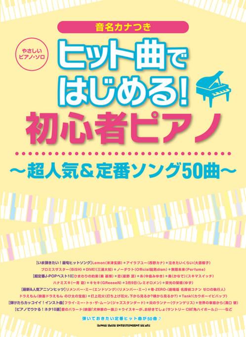 ヒット曲ではじめる!初心者ピアノ~超人気&定番ソング50曲~