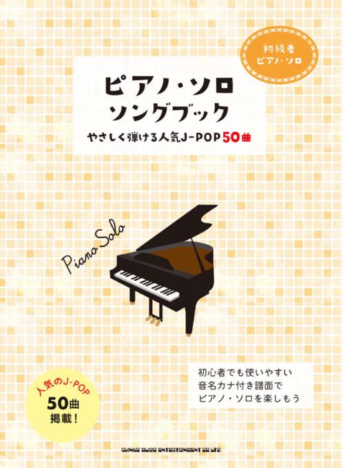 ピアノ・ソロ・ソングブック-やさしく弾ける人気J-POP50曲-
