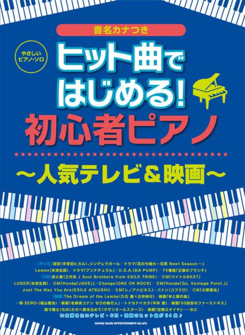 ヒット曲ではじめる!初心者ピアノ~人気テレビ&映画~
