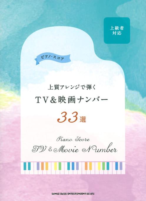上質アレンジで弾くTV&映画ナンバー33選