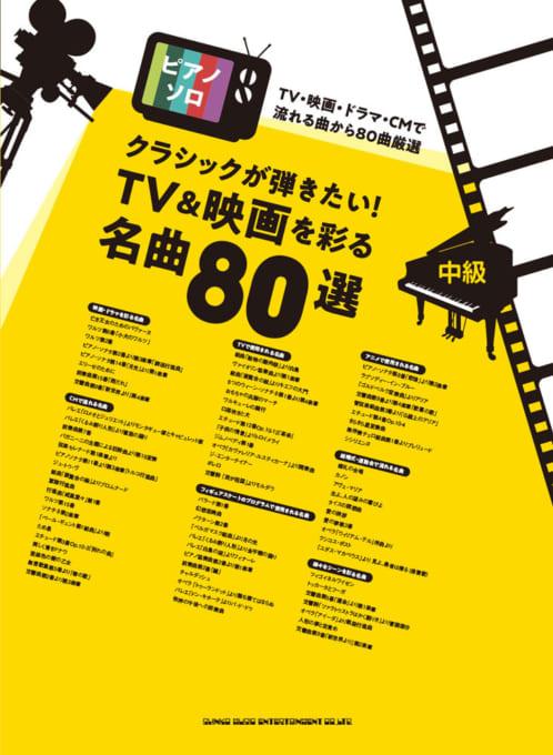 クラシックが弾きたい! TV&映画を彩る名曲80選