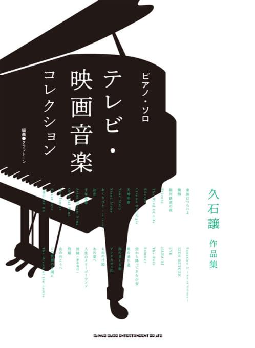 テレビ・映画音楽コレクション〜久石譲作品集〜