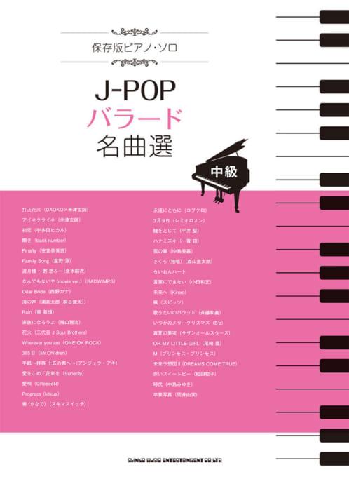 J-POPバラード名曲選[中級]