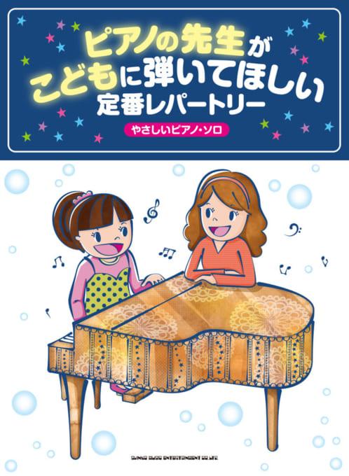 ピアノの先生がこどもに弾いてほしい定番レパートリー[やさしいピアノ・ソロ]