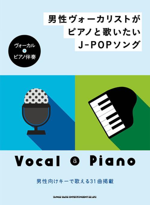 男性ヴォーカリストがピアノと歌いたいJ-POPソング[ヴォーカル+ピアノ伴奏]