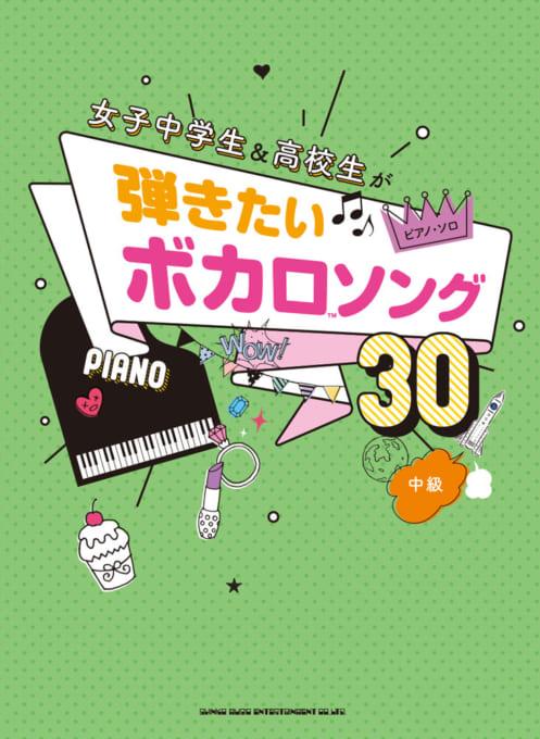 女子中学生&高校生が弾きたいボカロソング30