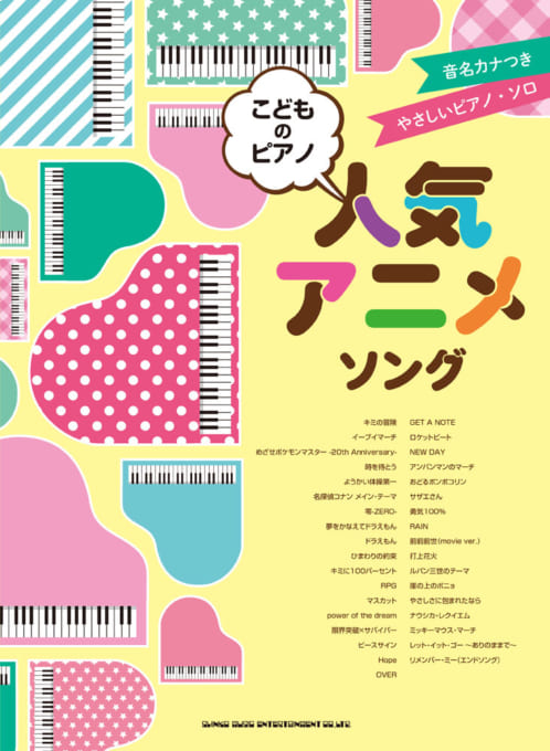 こどものピアノ人気アニメソング