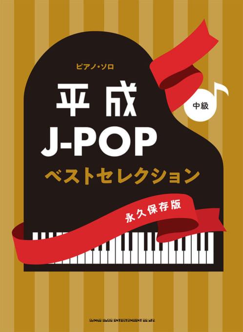 平成J-POPベストセレクション[永久保存版]