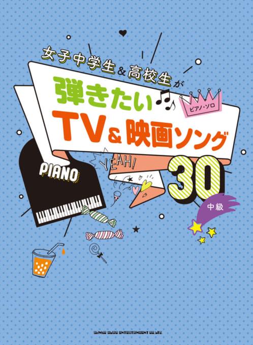 女子中学生&高校生が弾きたいTV&映画ソング30