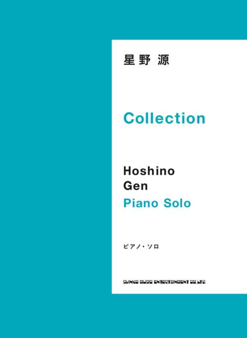 星野 源 Collection