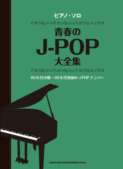 青春のJ-POP大全集