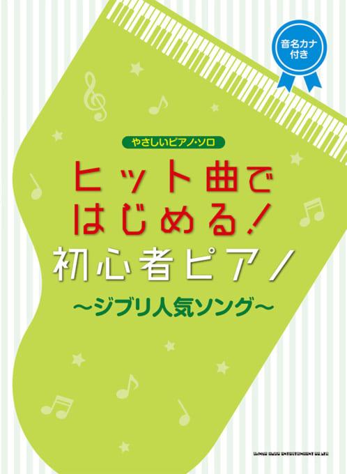 ヒット曲ではじめる!初心者ピアノ~ジブリ人気ソング~
