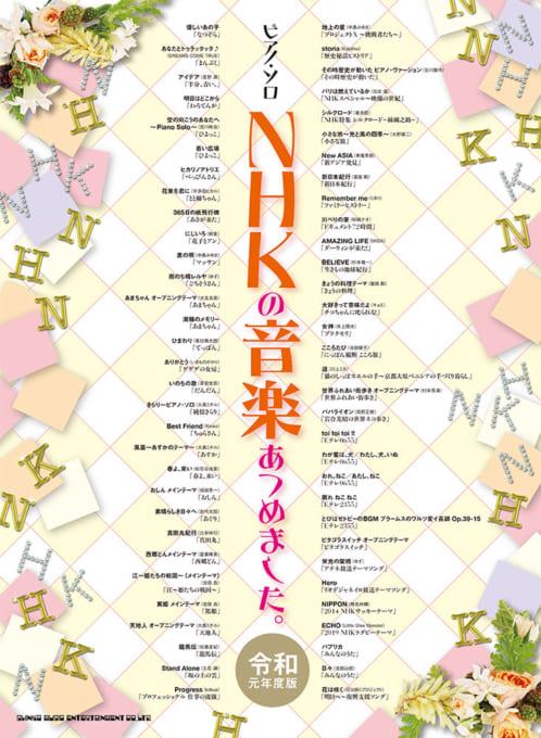 NHKの音楽あつめました。[令和元年度版]