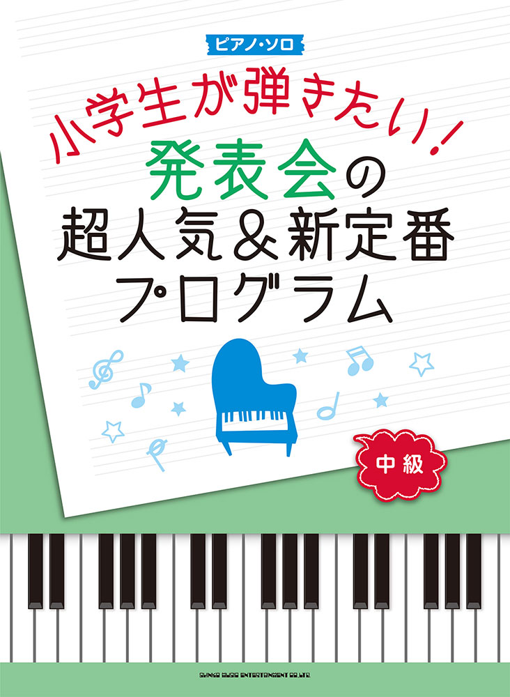 会 曲 発表 ピアノ