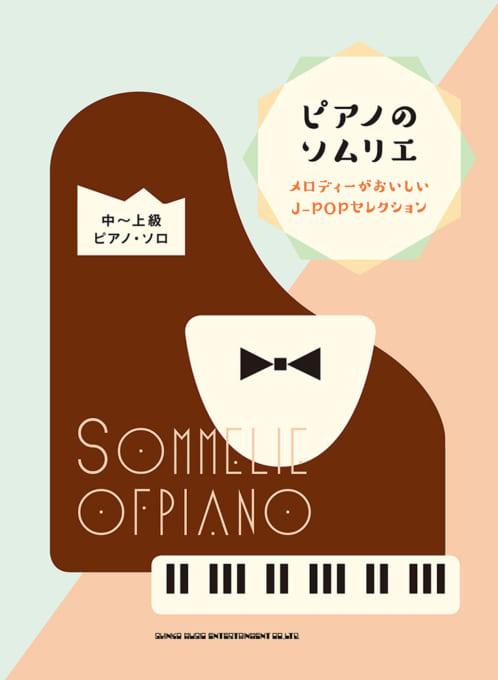 メロディーがおいしいJ-POPセレクション[中~上級ピアノ・ソロ]