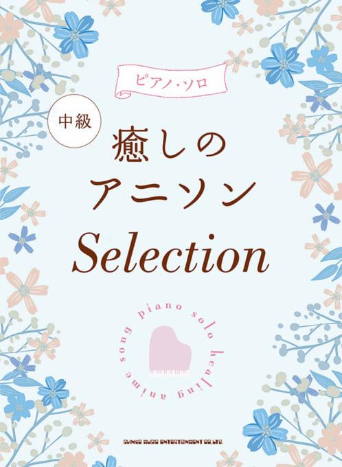 癒しのアニソン Selection