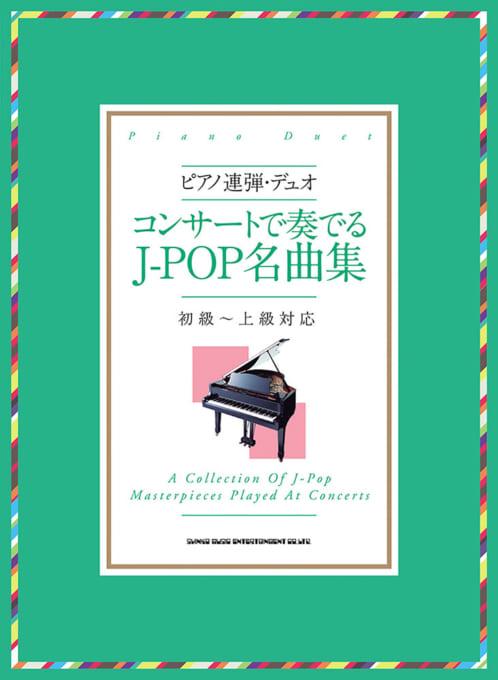 コンサートで奏でるJ-POP名曲集[初級〜上級者対応]