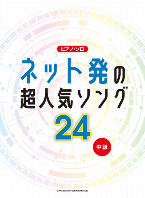 ネット発の超人気ソング24
