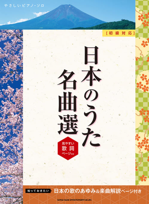日本のうた名曲選(見やすい歌詞ページ付)[初級対応]