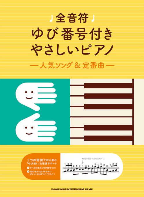 全音符ゆび番号付きやさしいピアノ~人気ソング&定番曲~