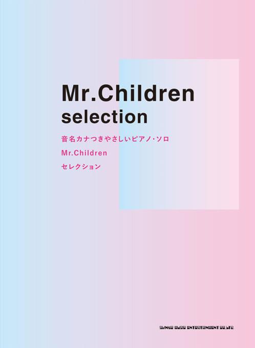 Mr.Children セレクション