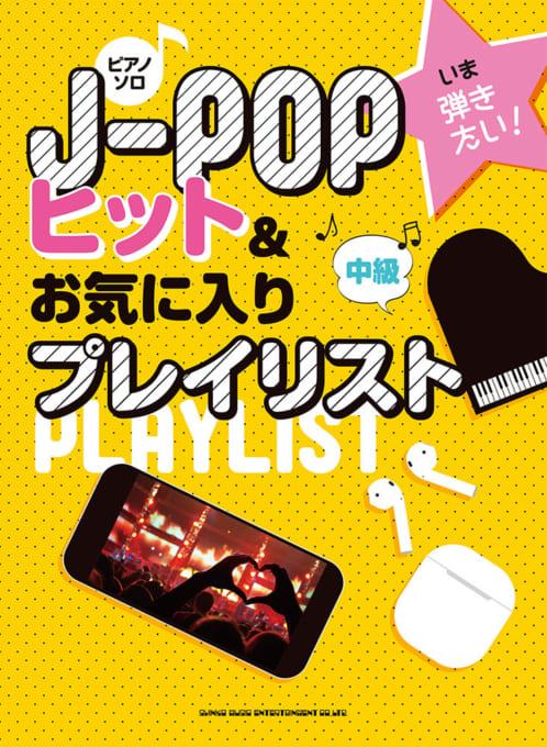 いま弾きたい!J-POPヒット&お気に入りプレイリスト