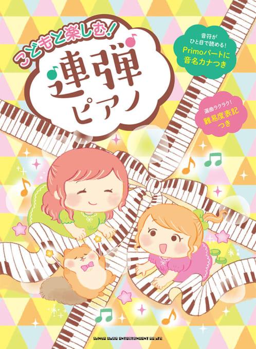 こどもと楽しむ!連弾ピアノ