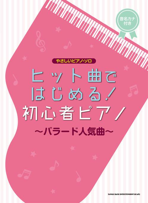 ヒット曲ではじめる!初心者ピアノ~バラード人気曲~