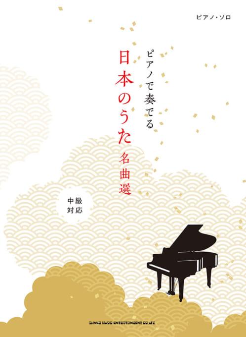 ピアノで奏でる日本のうた名曲選