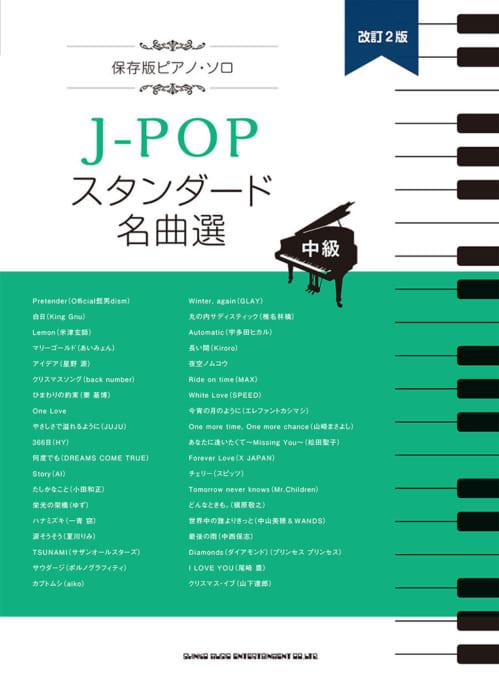J-POPスタンダード名曲選[中級][改訂2版]