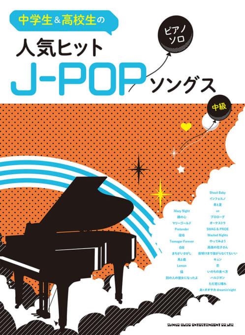 人気ヒットJ-POPソングス