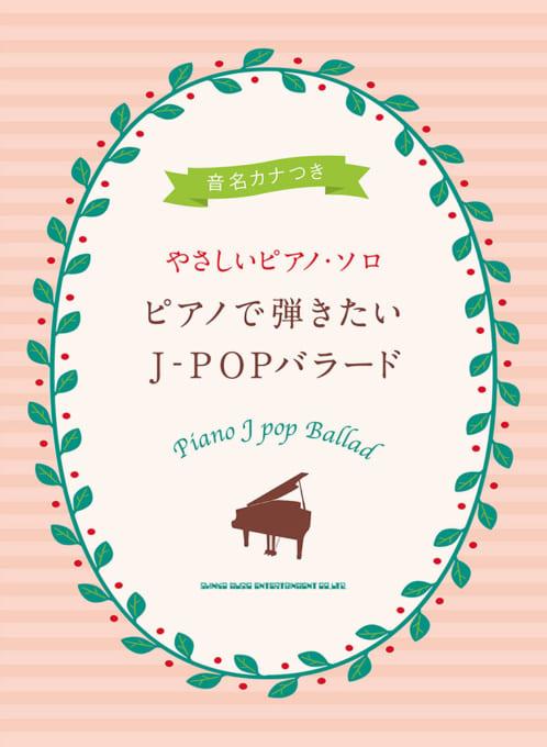 ピアノで弾きたいJ-POPバラード