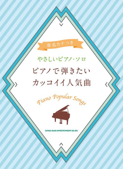 ピアノで弾きたいカッコイイ人気曲